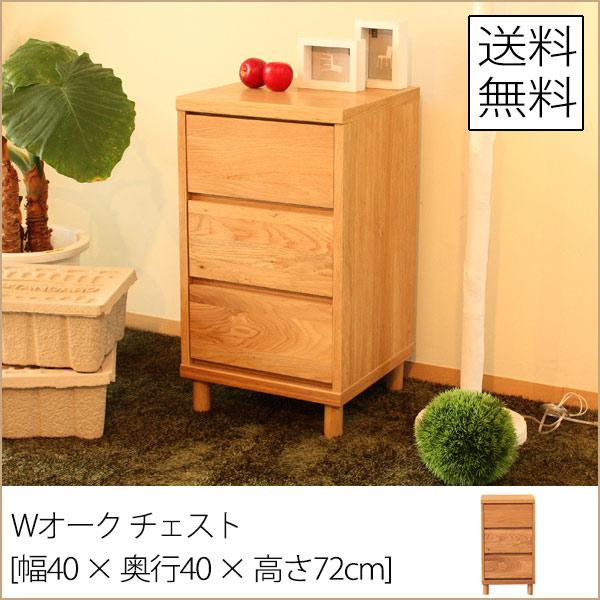 スリムチェスト 3段 幅40cm 日本製 ホワイトオーク チェスト 完成品 送料無料