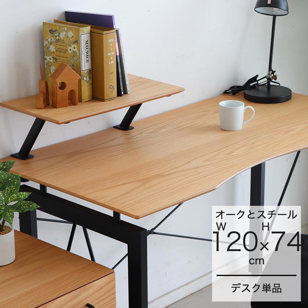 パソコンデスク 幅120 cm 【 単品 】送料無料