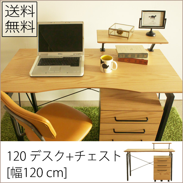 パソコンデスク セット ( デスク【 幅120 cm 】 + ワゴン )送料無料デスク PCデスク desk ブラウン 引出付き コンパクトデスク スタイリッシュ