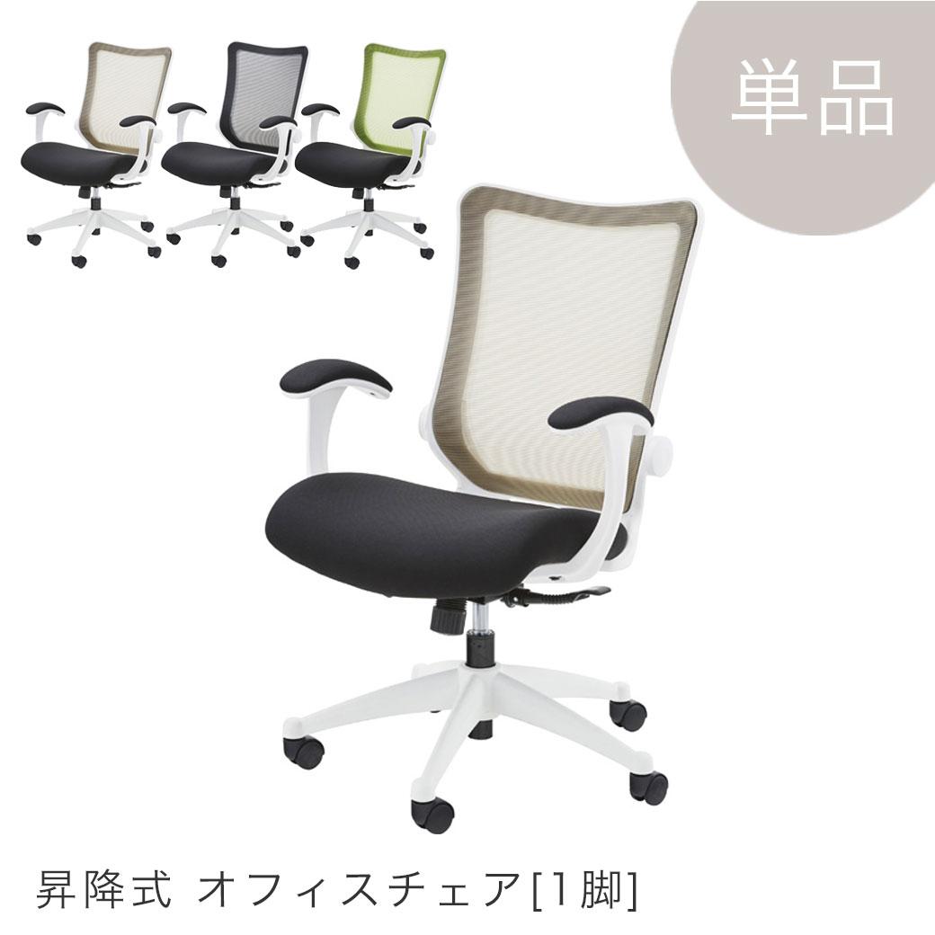 昇降式 オフィスチェア メッシュタイプ アームレスト付き [1脚] お客様組み立て品 送料無料 キャスター付きチェア デスクチェア 椅子 コマ付き キャスターチェア 仕事 昇降