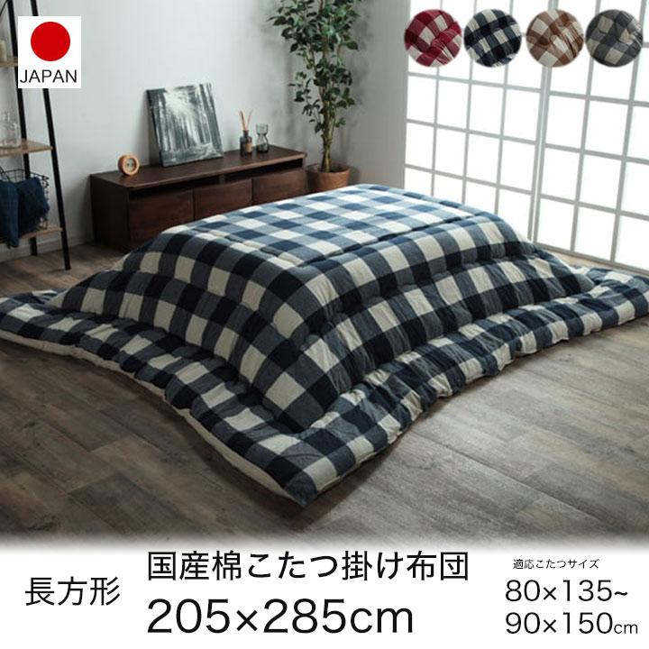 こたつ布団 長方形 日本製【 約205×285cm 】対象こたつサイズ:75×105~90×135(cm) 送料無料●.ネイビーは9月中旬入荷予定です。