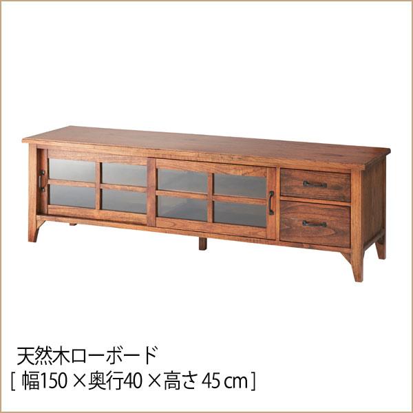 天然木 ローボード [ W150 ×D40×H45 cm] 送料無料木製 西海岸 おしゃれ サイドボード 収納