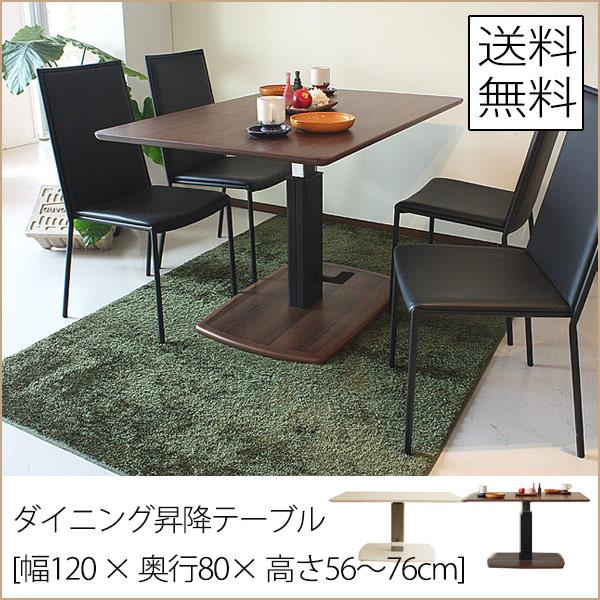 ●.ダイニングテーブル 昇降テーブル(高さ56~76cm)幅120 cm 【 組立品 】送料無料