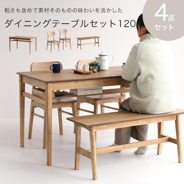 ダイニングテーブルセット4人掛け (テーブル120cm+チェア2脚+ベンチ) 送料無料レトロな風合いでおしゃれなダイニングセット●.ブラウンは5月中旬入荷予定です。