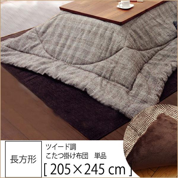 【 長方形 】 ツイード調 うす掛け こたつ掛け布団 単品 [ 205×245 cm] 送料無料※75~80cm角こたつ対応