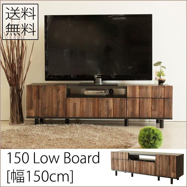 テレビ台 完成品 ローボード 150送料無料