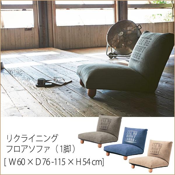 座いす リクライニング 座椅子 リラックスチェア リクライニングチェア フロアチェア カジュアルリクライニング フロアソファ 座椅子 [ 1台 ]送料無料