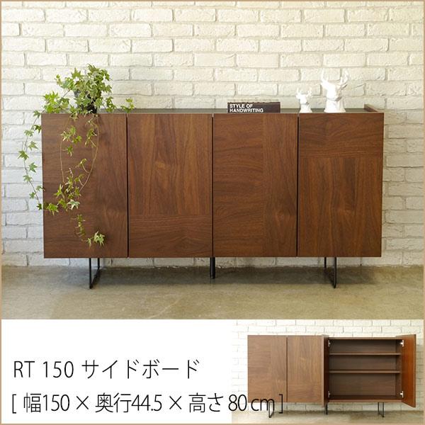 ウォールナットサイドボード [ 幅150 cm] 日本製 完成品