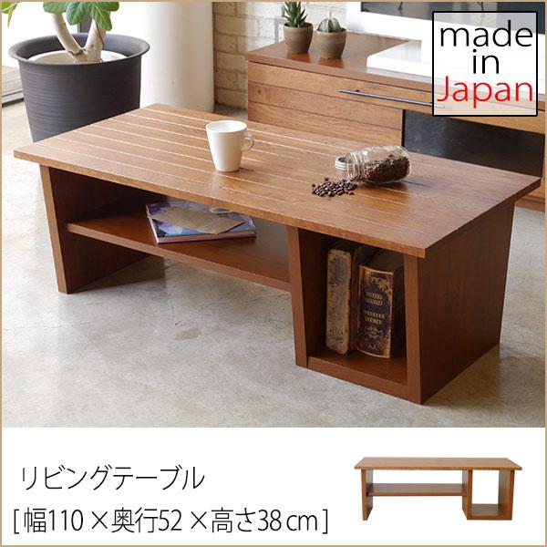 ナチュラルテーブル ローテーブル 収納 棚付き ラック付き木製 オーク 無垢 リビングテーブル [ 幅110 cm] 完成品