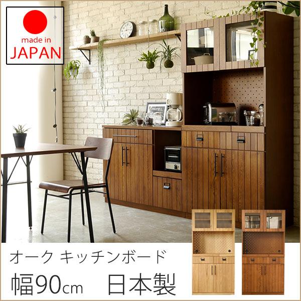 キッチンボード [ 幅90cm] 日本製 完成品 オーク材 ナチュラル ブラウン