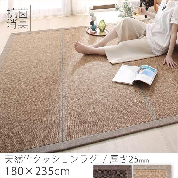 天然竹 クッション バンブーラグ 厚さ25mm[ 180×235 cm] ひんやりラグマット