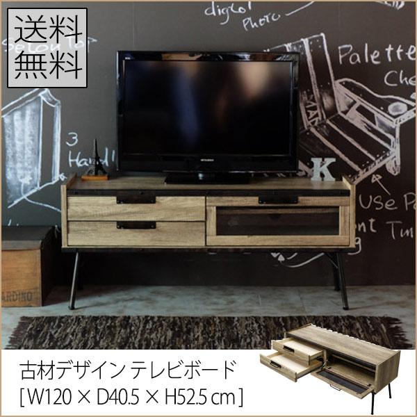 古材デザイン テレビボード [ 幅120 cm ]送料無料