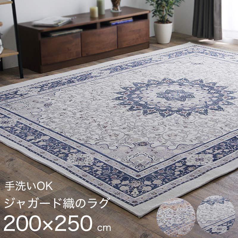 ジャガード織 ラグ 200×250cm 長方形 ペルシャ絨毯柄 ラグマット 送料無料●.ベージュ欠品中です。
