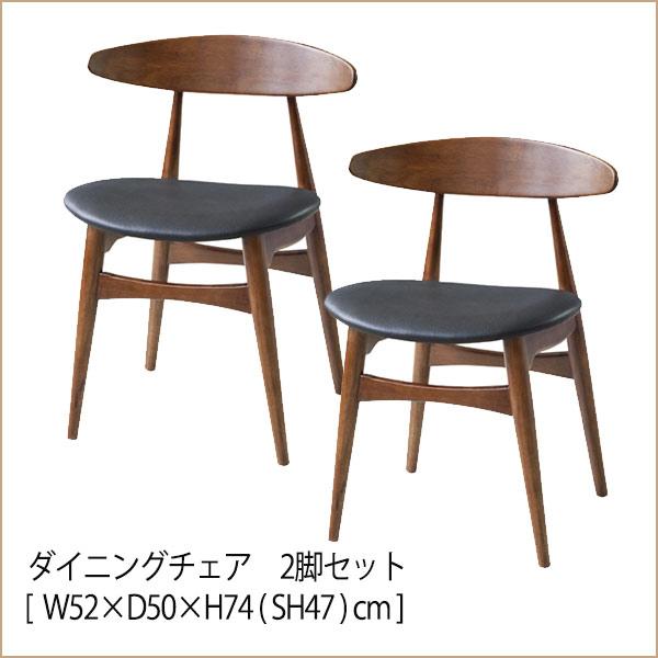 ダイニングチェア 2脚セット 送料無料チェア イス 椅子