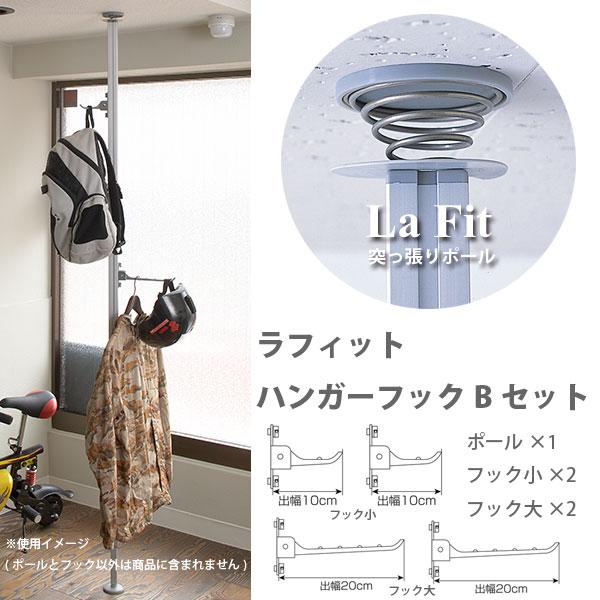 ラフィット ハンガーフック Bセット M7210 【代引き不可】 【メーカー直送】