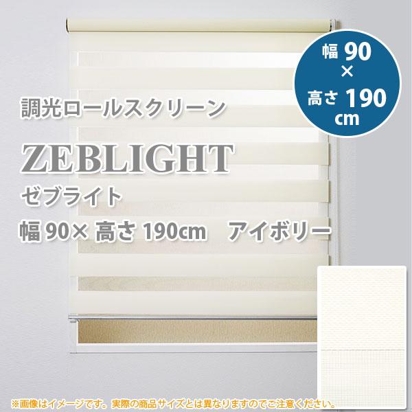 (ゼブライト) ZEBLIGHT フルネス (90cmx高さ190cm) 調光 ロールスクリーン 規格品