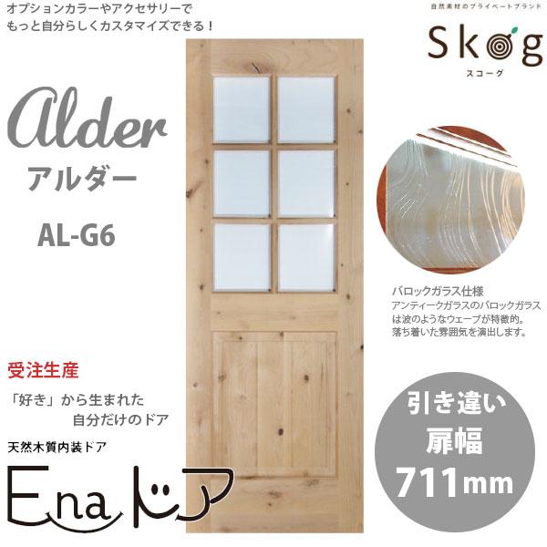 Skog 木質内装ドア E-naドア アルダー AL-G6 扉幅711mm 枠外幅2023mm 引き違い セット 【代引き不可】