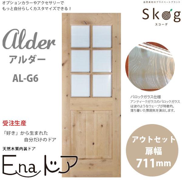 【在庫あり】 【き】:イーヅカ 木質内装ドア Skog 扉幅711mm E-naドア AL-G6 アルダー 枠外幅1551mm 1セット アウトセット-木材・建築資材・設備