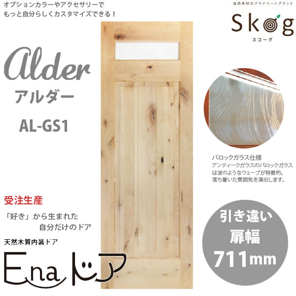Skog 木質内装ドア E-naドア アルダー AL-GS1 扉幅711mm 枠外幅2023mm 引き違い セット 【代引き不可】