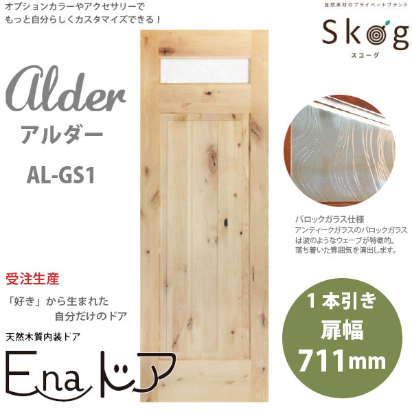 Skog 木質内装ドア E-naドア アルダー AL-GS1 扉幅711mm 枠外幅1440mm 1本引き セット 【代引き不可】