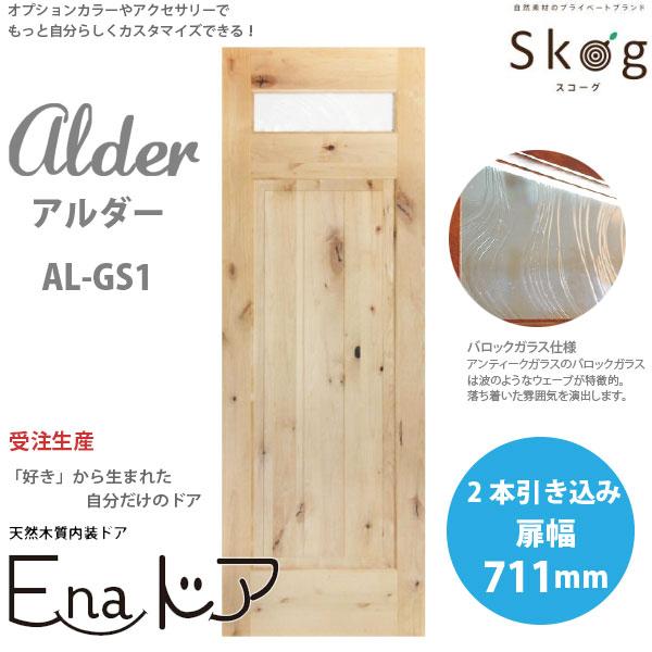 Skog 木質内装ドア E-naドア アルダー AL-GS1 扉幅711mm 枠外幅1440mm 2本引き込み セット 【代引き不可】