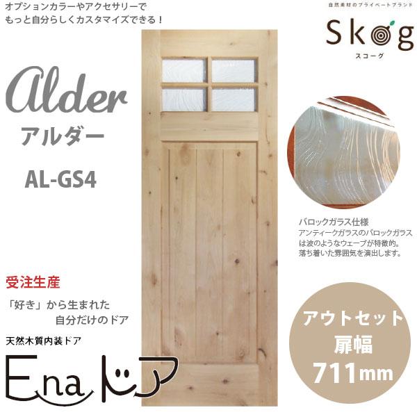 Skog 木質内装ドア E-naドア アルダー AL-GS4 扉幅711mm 枠外幅1551mm アウトセット 1セット 【代引き不可】