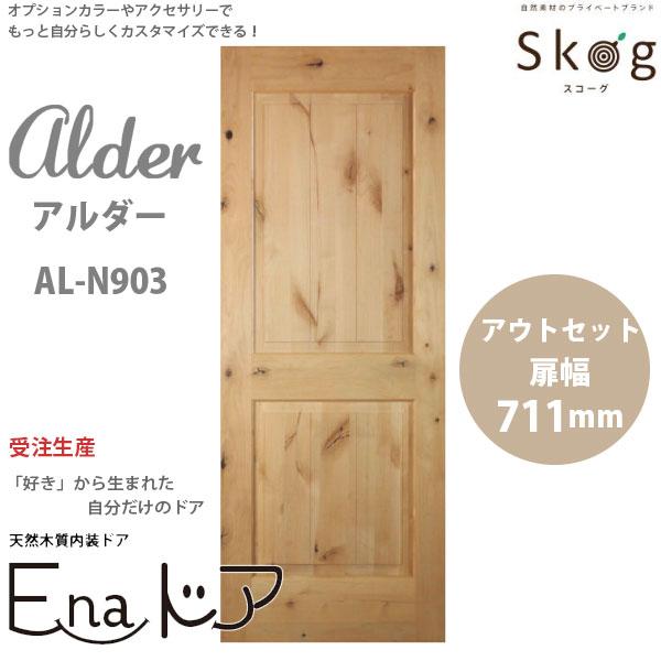 Skog 木質内装ドア E-naドア アルダー AL-N903 扉幅711mm レール幅1551mm アウトセット 1セット 【代引き不可】