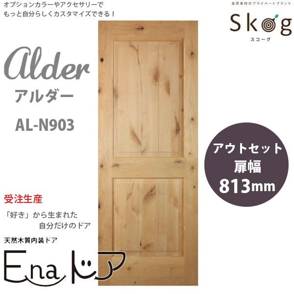 超熱 レール幅1755mm アウトセット 木質内装ドア AL-N903 【き】:イーヅカ 扉幅813mm Skog E-naドア アルダー 1セット-木材・建築資材・設備