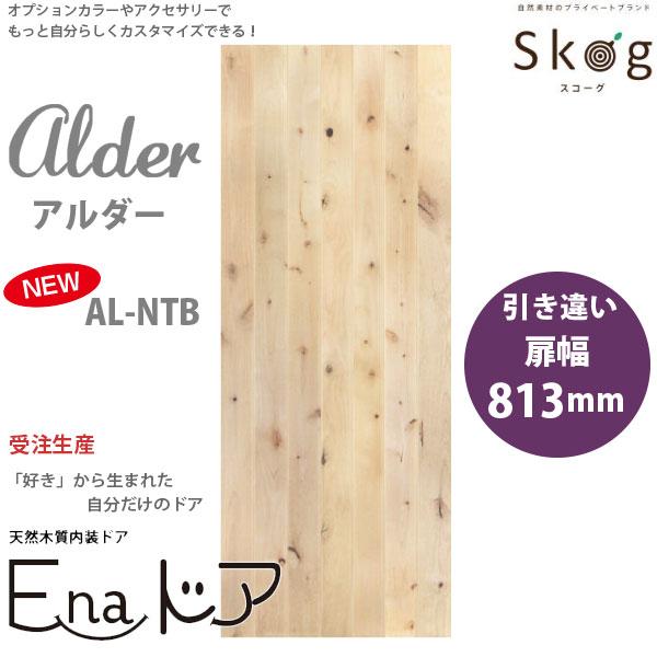 Skog 木質内装ドア E-naドア アルダー AL-NTB 扉幅813mm 枠外幅2329mm 引き違い セット 【代引き不可】