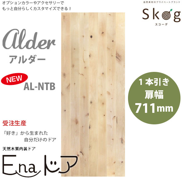 Skog 木質内装ドア E-naドア アルダー AL-NTB 扉幅711mm 枠外幅1440mm 1本引き セット 【代引き不可】
