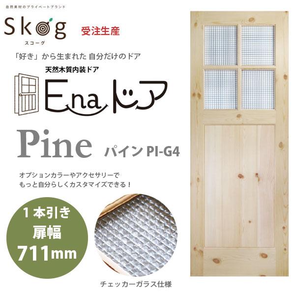 Skog 木質内装ドア E-naドア パイン PI-G4 扉幅711mm 枠外幅1440mm 1本引きセット 【代引き不可】