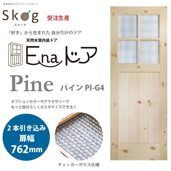 Skog 木質内装ドア E-naドア パイン PI-G4 扉幅762mm 枠外幅2176mm 2本引き込み セット 【代引き不可】