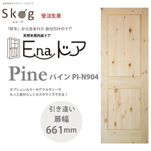 Skog 木質内装ドア E-naドア パイン PI-N904 扉幅661mm 枠外幅1340mm 引き違い セット 【代引き不可】