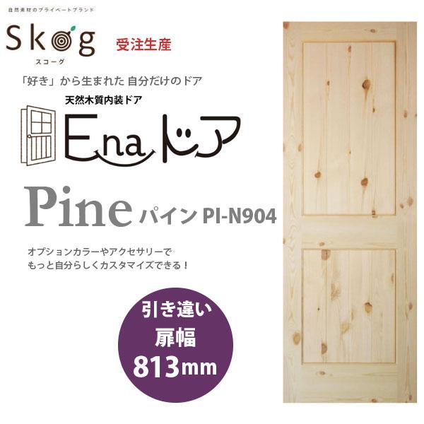 Skog 木質内装ドア E-naドア パイン PI-N904 扉幅813mm 枠外幅1644mm 引き違い セット 【代引き不可】