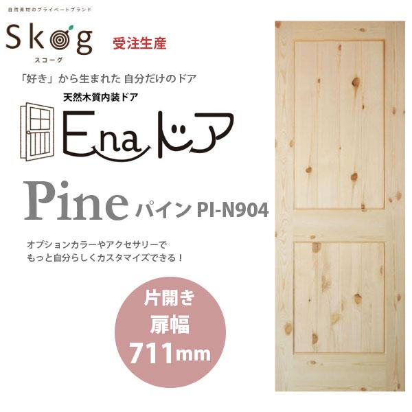 Skog 木質内装ドア E-naドア パイン PI-N904 扉幅711mm 枠外幅779mm 片開きセット 【代引き不可】