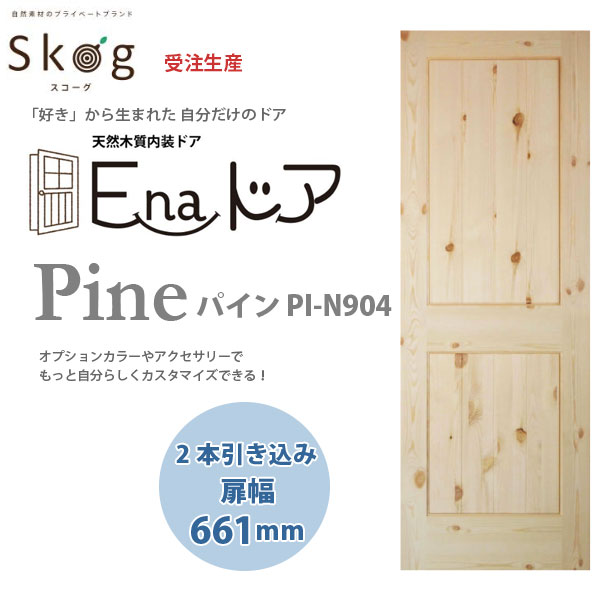 Skog 木質内装ドア E-naドア パイン PI-N904 扉幅661mm 枠外幅1873mm 2本引き込み セット 【代引き不可】