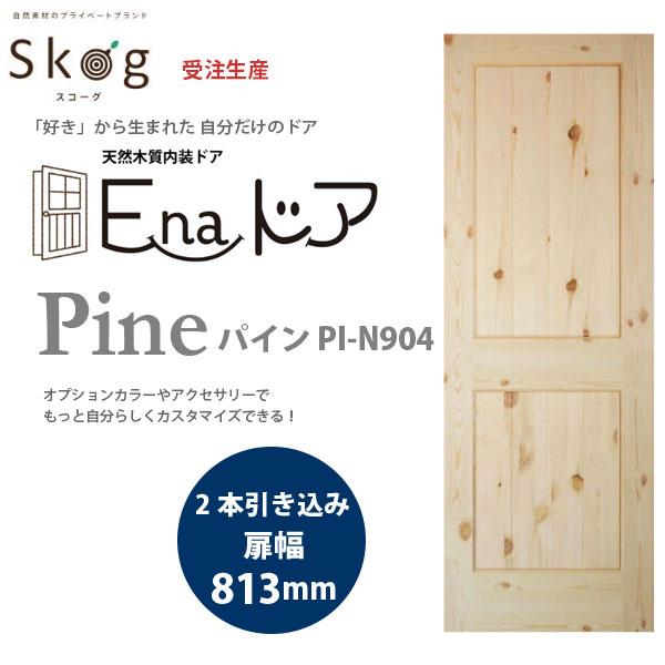 Skog 木質内装ドア E-naドア パイン PI-N904 扉幅813mm 枠外幅2329mm 2本引き込み セット 【代引き不可】