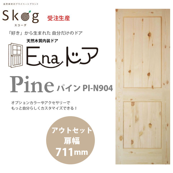 Skog 木質内装ドア E-naドア パイン PI-N904 扉幅711mm レール幅1551mm アウトセット 1セット 【代引き不可】