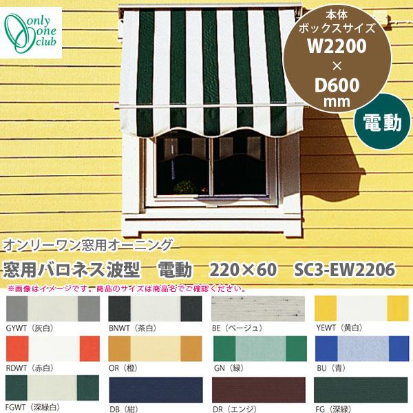 窓用バロネス 波型 電動 220×60 SC3-EW2206 本体ボックスサイズ W2200 × D600mm 全12色 どれか1台 【代引き不可】 【メーカー直送】
