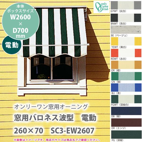 窓用バロネス 波型 電動 260×70 SC3-EW2607 本体ボックスサイズ W2600 × D700mm 全12色 どれか1台 【代引き不可】 【メーカー直送】