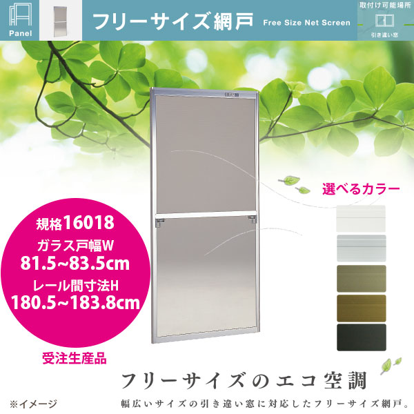 セイキ フリーサイズ網戸 新規格16018 ガラス戸幅81.5~83.5cm レール間寸法H180.5~183.8cm アルミサッシ用 全5色 受注生産