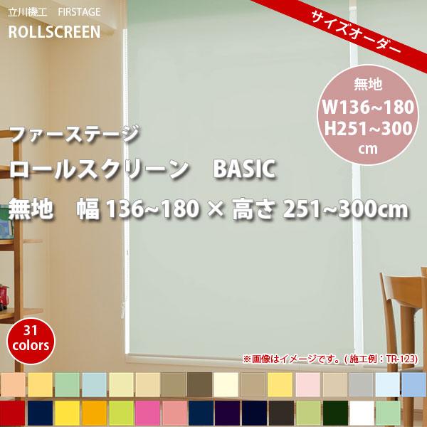 立川機工 FIRSTAGE ロールスクリーン BASIC 【無地】 幅136~180 × 高さ251 ~300cm 全31色 フルオーダー品 【メーカー直送】 【代引き不可】