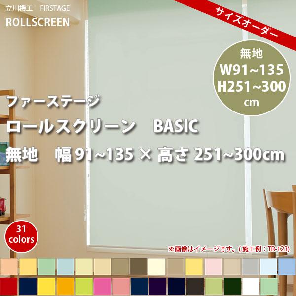 立川機工 FIRSTAGE ロールスクリーン BASIC 【無地】 幅91~135 × 高さ251 ~300cm 全31色 フルオーダー品 【メーカー直送】 【代引き不可】