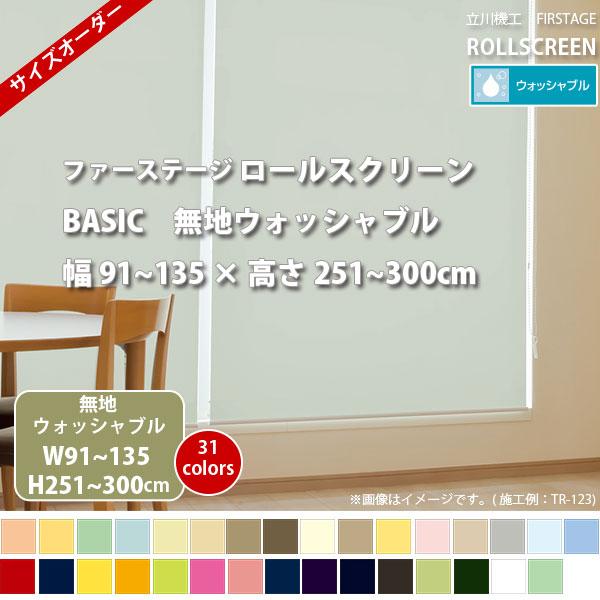 立川機工 FIRSTAGE ロールスクリーン BASIC 【無地 ウォッシャブル】 幅91~135 × 高さ251 ~300cm 全31色 フルオーダー品 【メーカー直送】 【代引き不可】