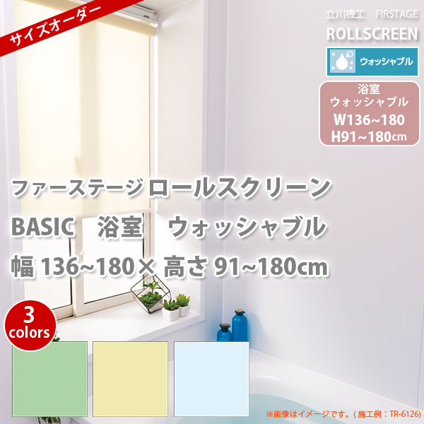 立川機工 FIRSTAGE ロールスクリーン BASIC 【浴室 ウォッシャブル】 幅136~180 × 高さ91 ~180cm 全3色 フルオーダー品 【メーカー直送】 【代引き不可】