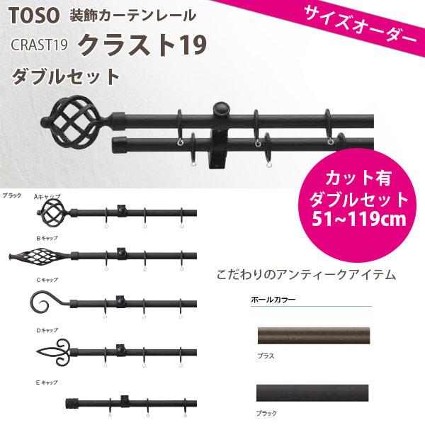 TOSO トーソー 装飾カーテンレール クラスト19 ダブル A,B,C,D,Eセット レールカット有 オーダーサイズ 51~119cm ブラス/ ブラック