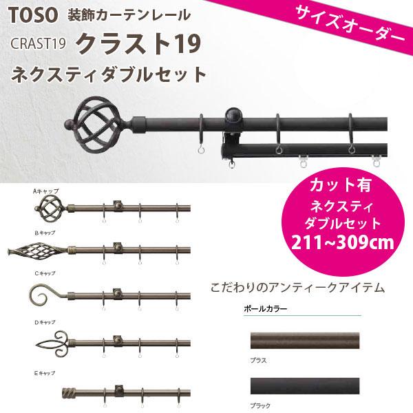 TOSO トーソー 装飾カーテンレール クラスト19 ネクスティダブルセット オーダー 211~309cm ブラス/ ブラック