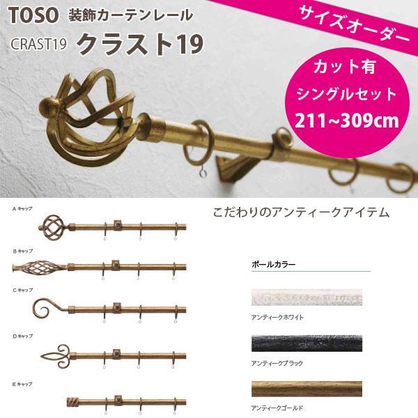 TOSO トーソー 装飾カーテンレール クラスト19 シングルセット オーダーサイズ 211~309cm アンティークホワイト/ アンティークブラック/ アンティークゴールド