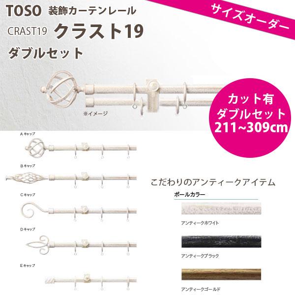 TOSO トーソー 装飾カーテンレール クラスト19 ダブルセット オーダーサイズ 211~309cm アンティークホワイト/ アンティークブラック/ アンティークゴールド