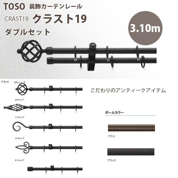 TOSO トーソー 装飾カーテンレール クラスト19 ダブル A,B,C,D,Eセット 規格サイズ 3.10m ブラス/ ブラック